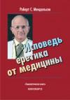 Р. Мендельсон, Исповедь еретика от медицины