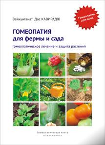 Вайкунтанат Дас Кавирадж, Гомеопатия для фермы и сада. Гомеопатическое лечение и защита растений