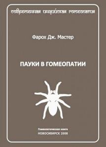 Мастер Дж. Фарох, Пауки в гомеопатии