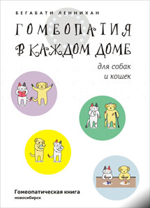 Б. Леннихан, Гомеопатия в каждом доме для собак и кошек