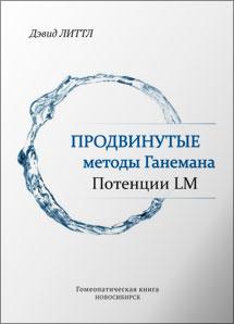 Дэвид Литтл, Продвинутые методы Ганемана. Потенции LM