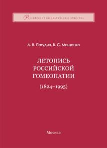 А.В.Патудин, В.С.Мищенко, Летопись российской гомеопатии