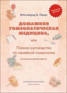 Мэссимунд Панос, Домашняя гомеопатическая медицина, или Полное руководство по семейной гомеопатии