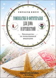 Ричард Питт, Гомеопатия и фитотерапия для дома и путешествий. Руководство по естественной медицине