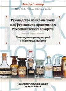 Люк Де Схеппер, Руководство по безопасному и эффективному применению гомеопатических лекарств. Популярные реперторий и Материя медика