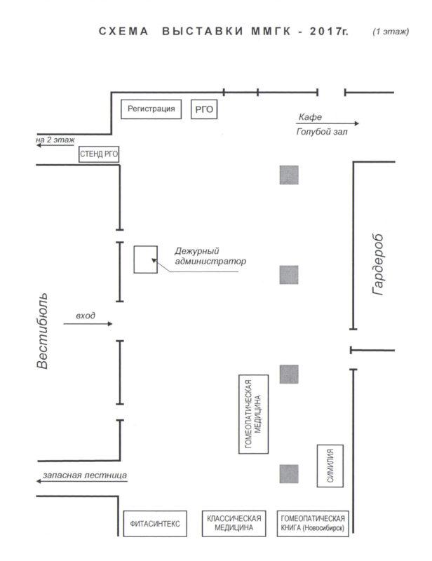 Схема выставки ММГК 2017 1 этаж
