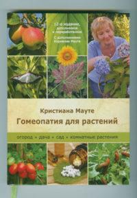 Мауте Кристиане, Гомеопатия для растений. Огород, дача, сад, комнатные растения