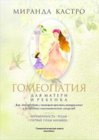Миранда Кастро, Гомеопатия для матери и ребенка