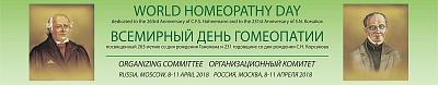 Международный научный гомеопатический конгресс «Всемирный День Гомеопатии 2018»
