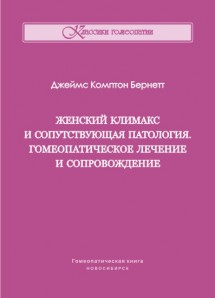 Дж. Комптон Бернетт, Женский климакс и сопутствующая патология. Гомеопатическое лечение и сопровождение