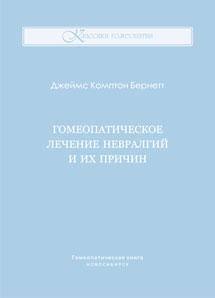 Дж. Комптон Бернетт, Гомеопатическое лечение невралгий и их причин