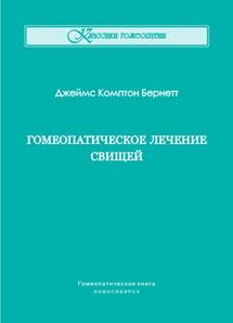 Дж. Комптон Бернетт, Гомеопатическое лечение свищей