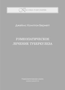 Дж. Бернетт, Гомеопатическое лечение туберкулеза