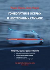 2018_Pareek_Obl_rus
