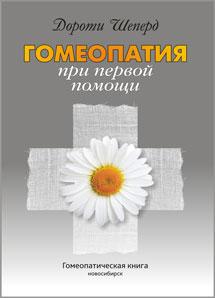 Дороти Шеперд, Гомеопатия при первой помощи