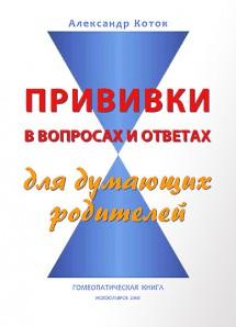 Kotok_PVO_site