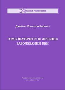 Дж. Бернетт, Гомеопатическое лечение заболеваний вен