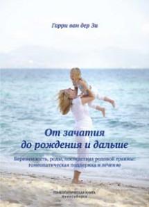 Гарри Зи, От зачатия до рождения и дальше. Беременность, роды, последствия родовой травмы: гомеопатическая поддержка и лечение