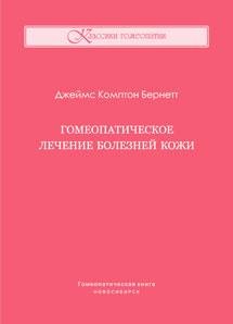 Дж.К. Бернетт, Гомеопатическое лечение болезней кожи
