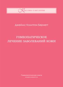 Дж. Бернетт, Гомеопатическое лечение заболеваний кожи
