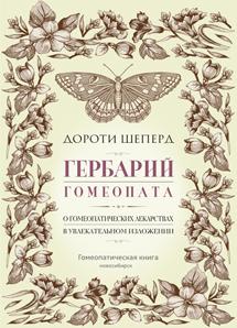 Дороти Шеперд, Гербарий гомеопата