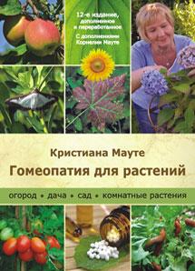 Мауте Кристиана, Гомеопатия для растений. Огород, дача, сад, комнатные растения