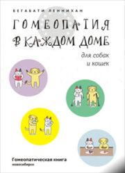 Бегабати Леннихан, Гомеопатия в каждом доме для собак и кошек