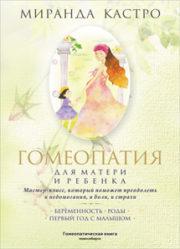 Кастро Миранда, Гомеопатия для матери и ребенка: Беременность. Роды. Первый год с малышом