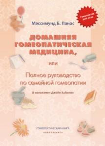 Панос, Домашняя гомеопатическая медицина, или Полное руководство по семейной гомеопатии