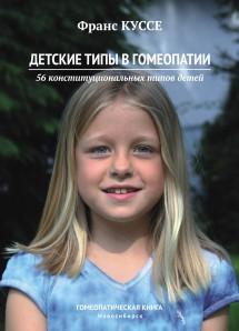 Франс Куссе, Детские типы в гомеопатии