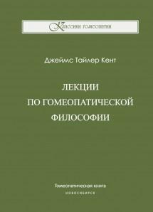 Джеймс Т. Кент, Лекции по гомеопатической философии