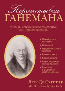 Перечитывая Ганемана. Учебник классической гомеопатии для профессионалов