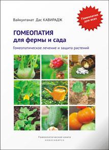 Гомеопатия для фермы и сада