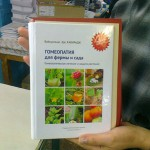 Книга Кавираджа по гомеопатии для растений