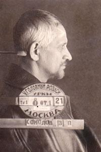 Владимир Петрович Соколов, арестован в 1937 г.