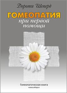 Гомеопатия при первой помощи, автор Дороти Шеперд