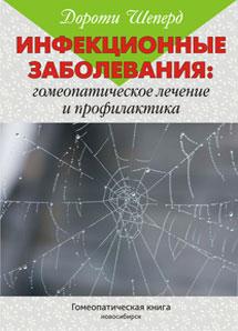 Инфекционные заболевания: гомеопатическое лечение и профилактика, автор Дороти Шеперд