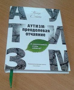 Т.Смитс, Аутизм: преодолевая отчаяние