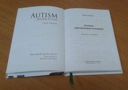 Книга Т. Смитса «Аутизм: преодолевая отчаяние»