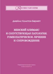 Бернетт Дж., Женский климакс и сопутствующая патология. Гомеопатическое лечение и сопровождение