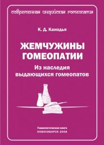 К. Д. Канодья, Жемчужины гомеопатии. Из наследия классиков гомеопатии