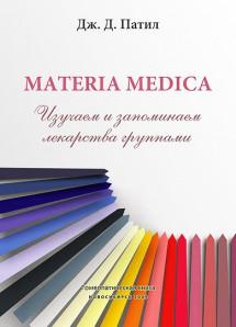 Дж. Д. Патил, Materia medica. Изучаем и запоминаем лекарства группами