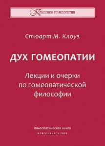 Стюарт М. Клоуз, Дух гомеопатии. Лекции и очерки по гомеопатической философии