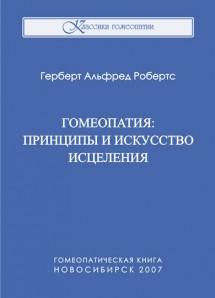 Герберт А. Робертс, Гомеопатия: принципы и искусство исцеления