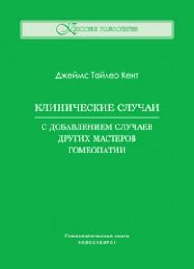 Джеймс Т. Кент, Клинические случаи